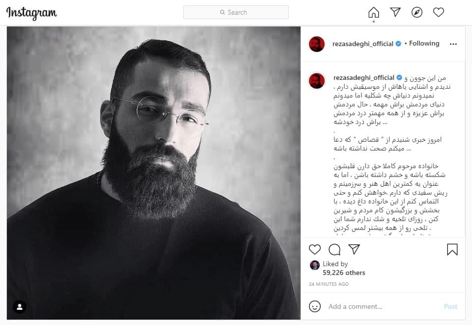 پست احساسی رضا صادقی برای نجات حمید صفت + عکس اینستاگرام