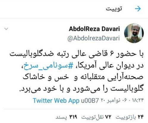 توئیت مشاور جنجالی سابق احمدینژاد دوباره سوژه شد + توئیت