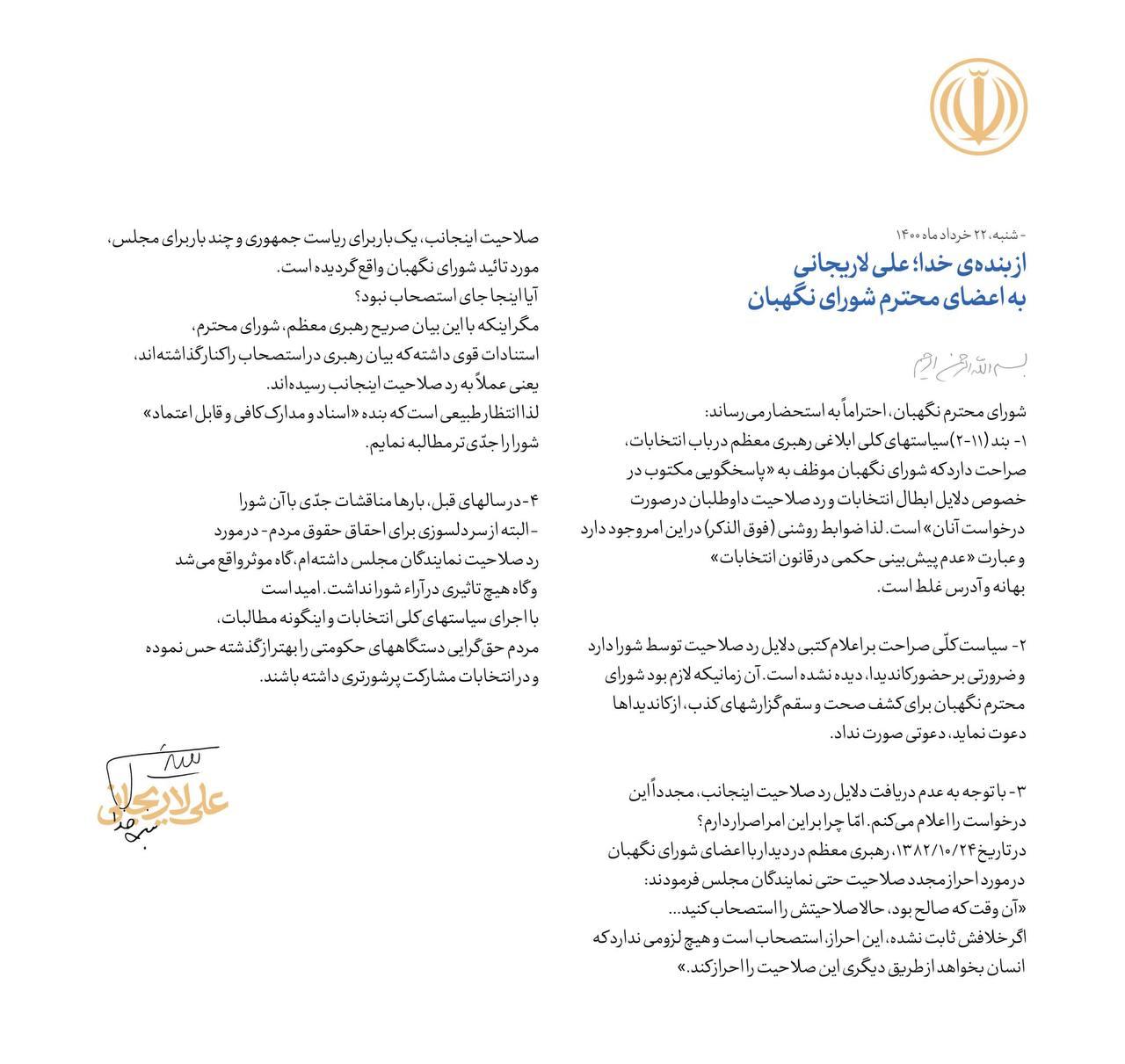 نامه لاریجانی