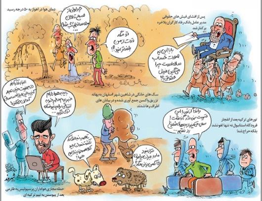 از برکناری تا قرارداد طارمی!/ کاریکاتور