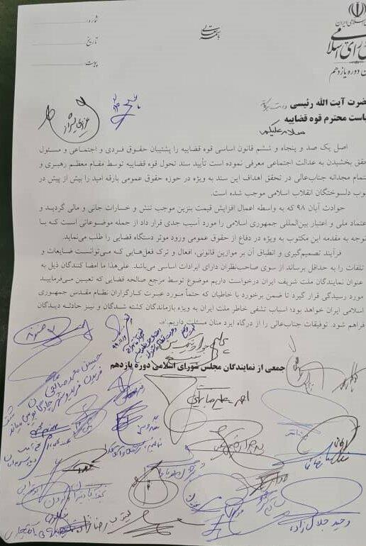 نامه تند و تیز نمایندگان مجلس برای برخورد با خاطیان حوادث آبان ۹۸ + سند