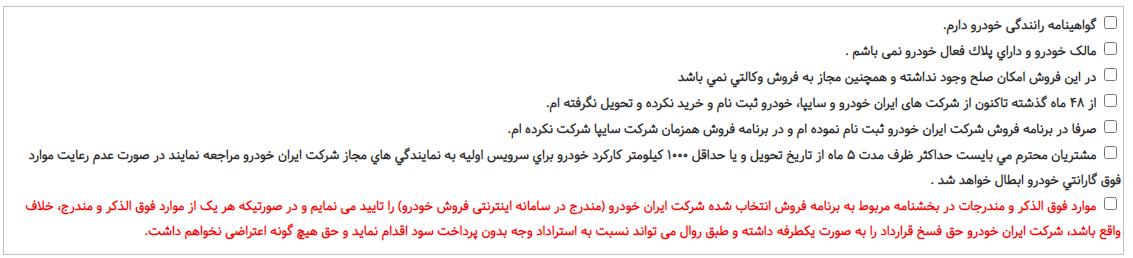 محدودیت-ایران-خودرو
