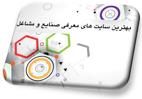 بهترین سایت های معرفی صنایع و مشاغل