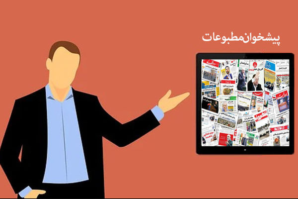 صفحه نخست روزنامه های امروز1400/02/21