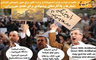 شعارهای احمدینژادیها برای تجمع اعتراضی لو رفت: آزادی اندیشه بدون لولو نمیشه / توپ تانک یه هاله ، بگم ؟بگم ؟ محاله!