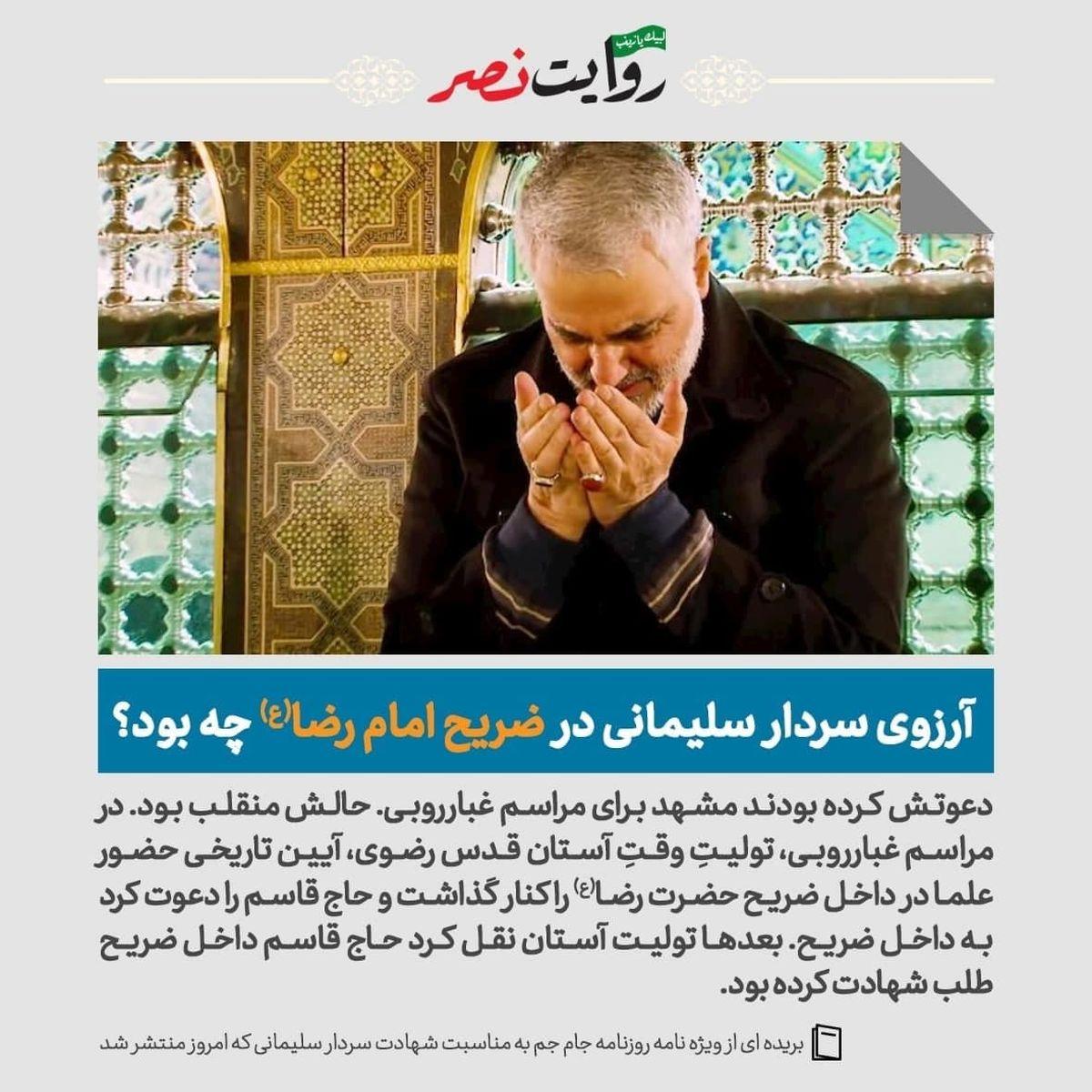 آرزوی سردار سلیمانی در مراسم غبارروبی حرم امام رضا چه بود؟ +عکس
