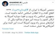 توئیت سایت رهبر انقلاب درباره مذاکره با آمریکا