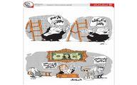 افزایش قیمت دلار اينجوري بود! + كاريكاتور