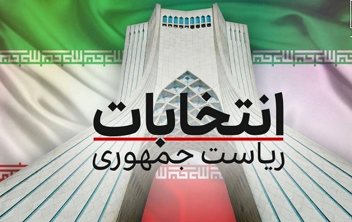 رقابتیترین انتخابات ریاستجمهوری ایران