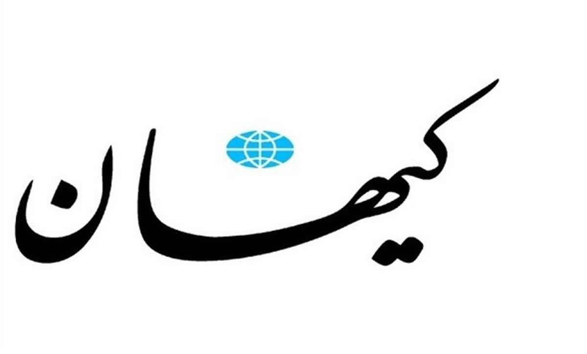 ادعای کیهان درباره قتل های زنجیره ای ! + جزئیات