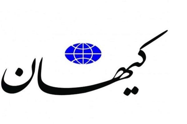 دلجویی کیهان از عراقچی: یک تار موی شما را با شرمن عوض نمیکنیم