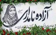 سنگ مزار آزاده نامداری+عکس