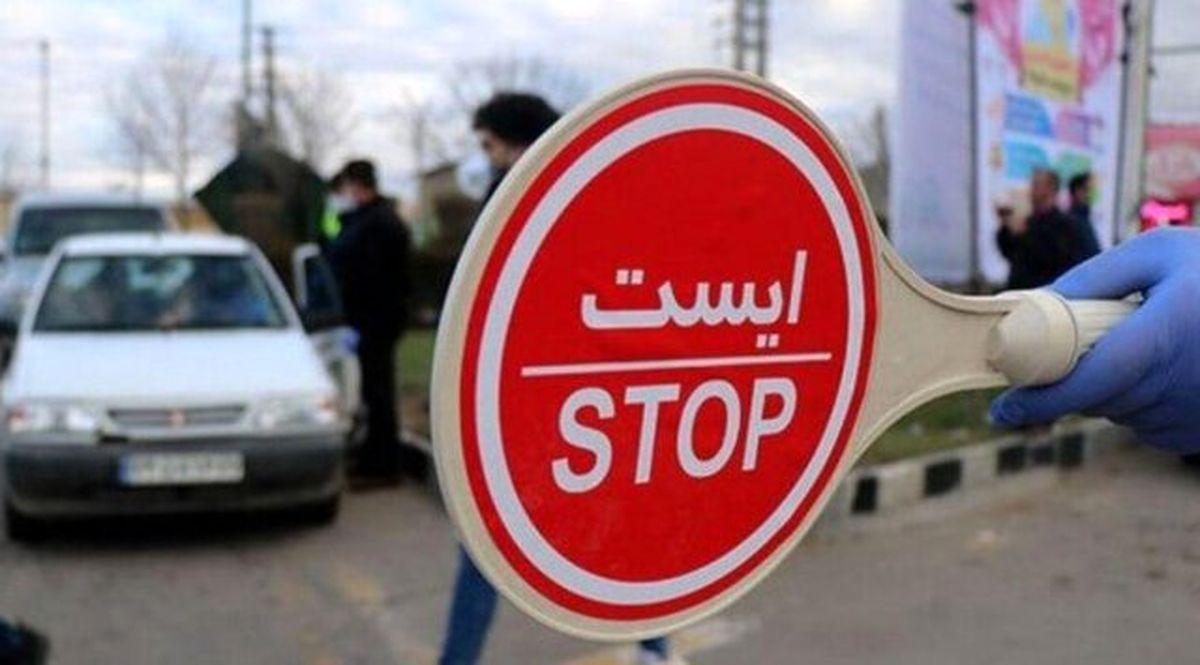اعلام ممنوعیت های ترافیکی مراسم تحلیف ریاست جمهوری