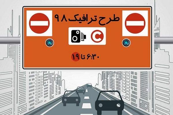 جزئیات کامل تغییر در ساعت طرح ترافیک از ۱۰ آبان