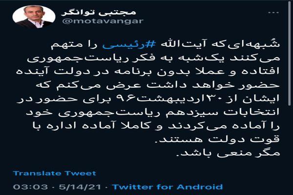 توییت مهم نماینده تهران درباه نامزدی رییسی: مگر منعی باشد