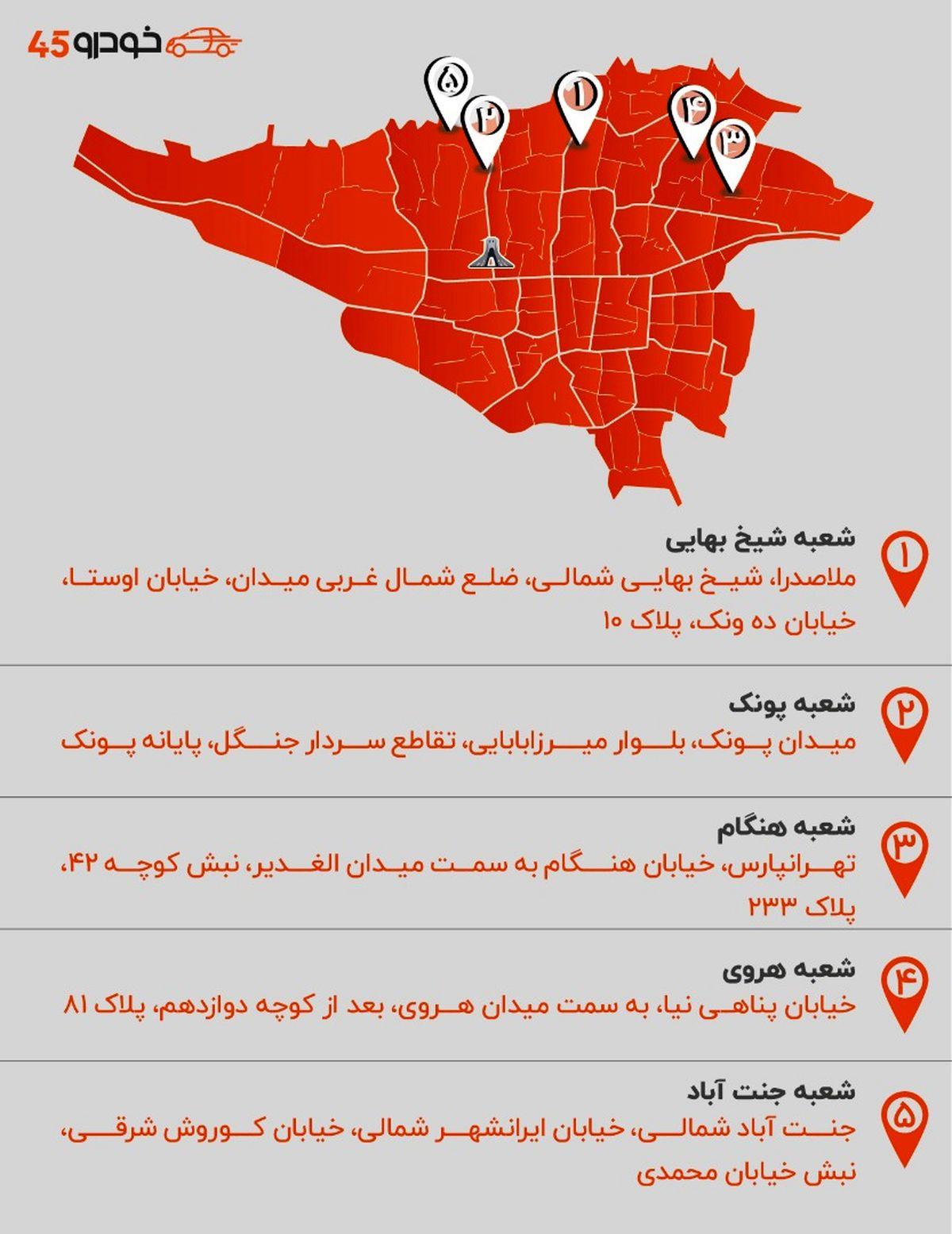 خودرو ۴۵ شعبههای خود را در سراسر ایران توسعه میدهد