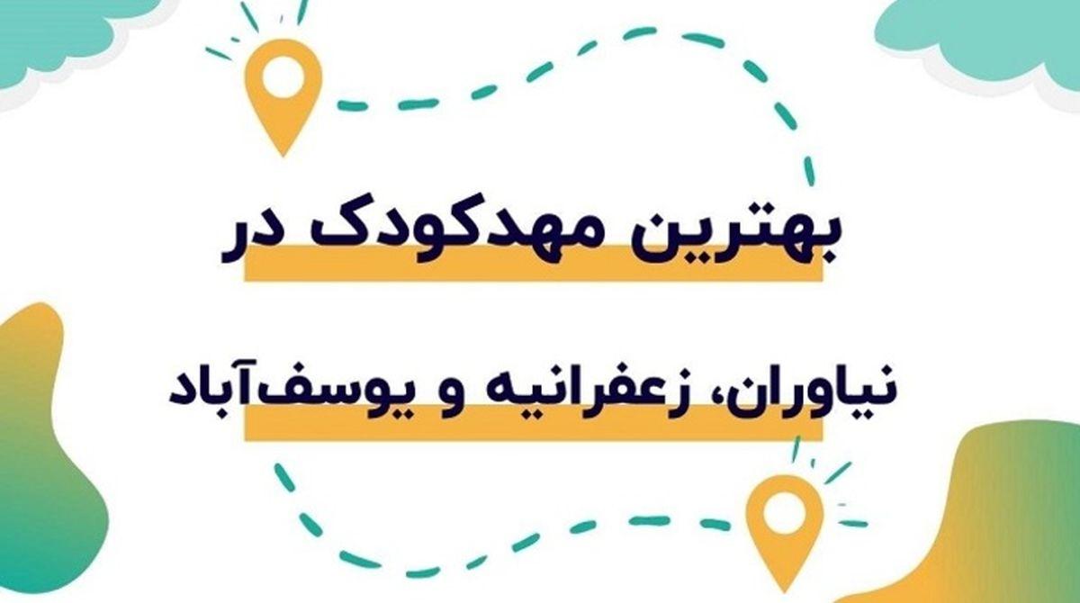 لیست مهدکودک در نیاوران، زعفرانیه و یوسف آباد