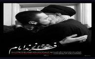 شهید «جهاد مغنیه» در آغوش رهبر انقلاب /عکس