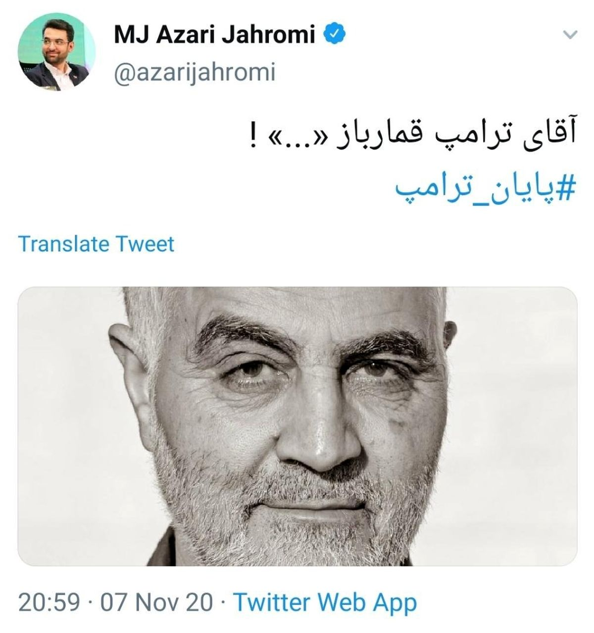واکنش آذری جهرمی به شکست ترامپ در انتخابات ریاست جمهوری