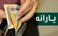 مبلغ یارانه نقدی دولت تغییر کرد / چه کسانی شامل یارانه جدید می شوند؟ + جزئیات