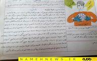 انشای جالب یک دانش آموز درباره بیرانوند/عکس