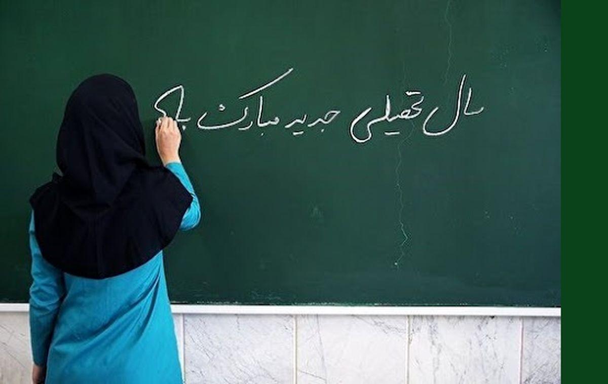 تاریخ اولین روز رسمی آموزش در کشور اعلام شد | جزئیات