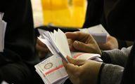 اعلام نتایج انتخابات شورای شهر تهران/ آرای اعضای اصلی و علیالبدل شورای شهر تهران