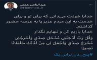 توییت عبدالناصر همتی در آستانه شروع مناظرات