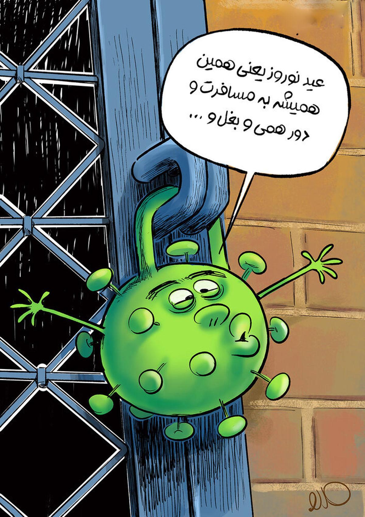 تعطیلات نوروزی اینجوری تمدید شد! +کاریکاتور