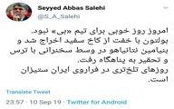 توئیتر / وزیر ارشاد: روزهای تلختری در فراروی ایران ستیزان است.