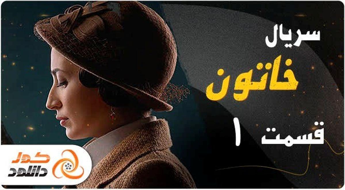 سریال جذاب و تماشایی خاتون؛ شاهکار جدید تینا پاکروان