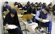 امتحانات دانشگاه تهران چه تاریخی برگزار می شود؟