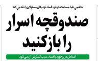 از «مطالبه مسئول دولت اصلاحات برای بازکردن صندوقچه اسرار» تا «واکنشها به حمله پناهیان به وکلای مجلس»