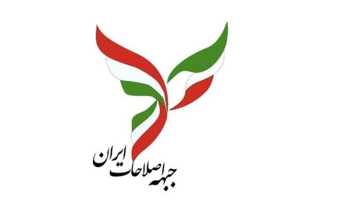 اطلاعیه جبهه اصلاحات در پی ردصلاحیت های گسترده نامزدهای ریاست جمهوری