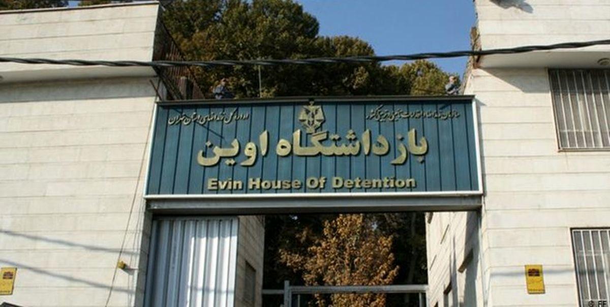 ورود کمیسیون امنیت ملی به حواشی زندان اوین