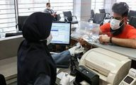 اعلام شرایط جدید برای دورکاری کارمندان| کنترل هوشمند با سامانه امید