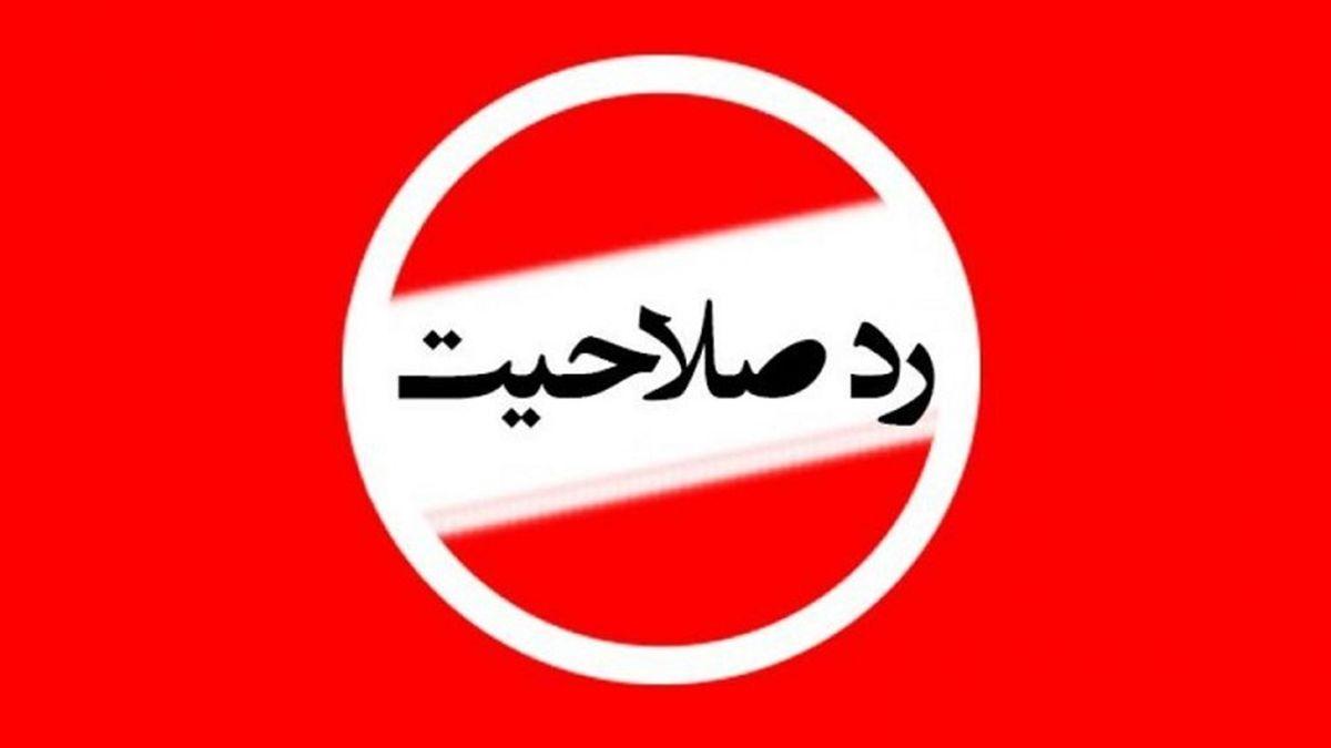 جزئیات جنجالی از ردصلاحیت های انتخابات شوراهای شهر
