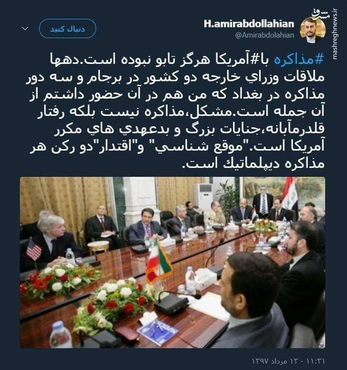 نظر وزیر خارجه احتمالی رئیسی درباره مذاکره با آمریکا