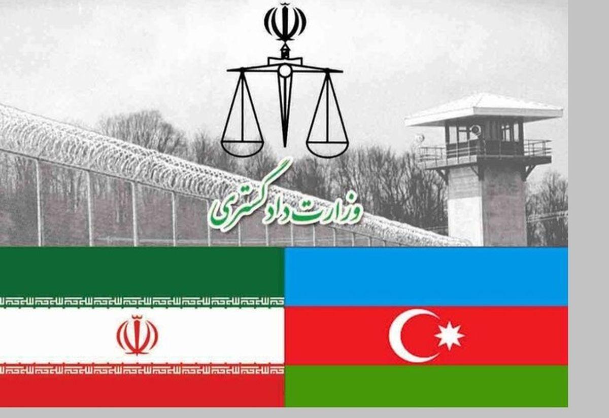 جزئیات جدید انتقال محکوم ایرانی از جمهوری آذربایجان به کشور