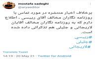تذکر به روزنامه نگاران مخالف جلیلی و لاریجانی
