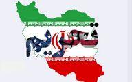 خبر مهم از لغو تحریم های ایران | جزئیات