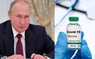 واکسن مورد استفاده پوتین مشخص شد