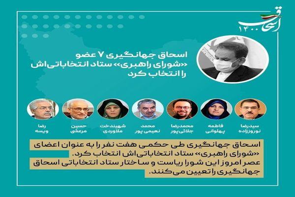 ۷ عضو «شورای راهبری» ستاد انتخاباتی جهانگیری مشخص شدند
