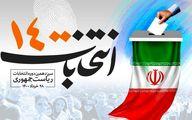 آغاز پنجمین روز ثبتنام داوطلبان انتخابات ریاستجمهوری 1400
