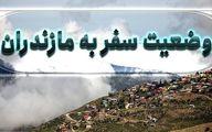 مقررات سفر به مازندران سختتر شد / ورود و خروج ممنوع