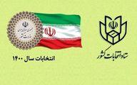تمدید زمان انتخابات : فعلا تا ساعت 24