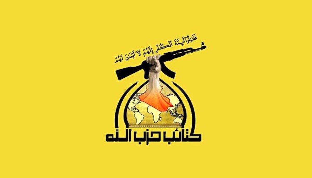 حزب الله عراق به صهیونیست ها: با اتحاد محور مقاومت چه خواهید کرد؟
