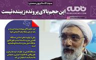 فتوتیتر/ حجت الاسلام پورمحمدی: این حجم بالای پرونده زیبنده نیست