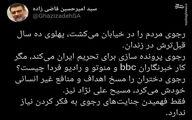 روایت نایب رئیس مجلس از جنایات رجوی