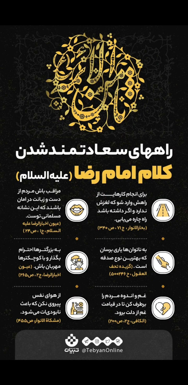 راههای سعادتمند شدن در کلام نورانی امام رضا (ع) + اینفوگرافیک
